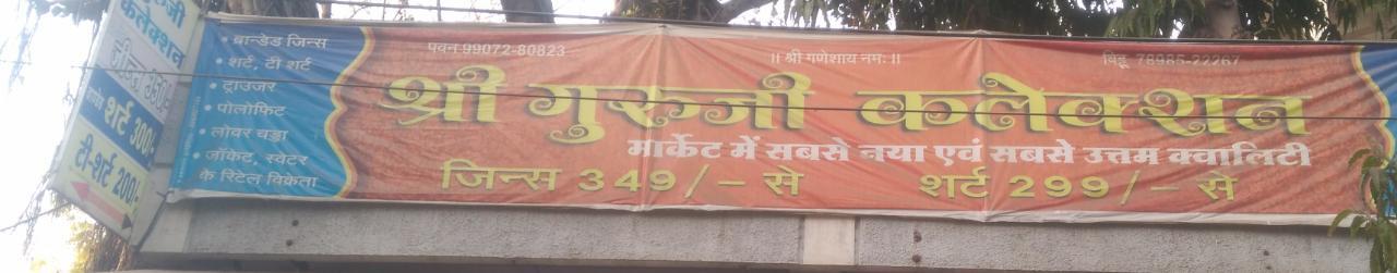 Shree guruji collection