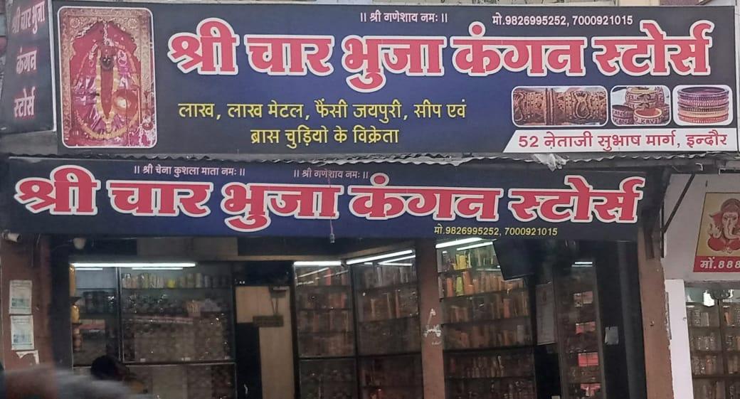 Shree charbhuja kangana store