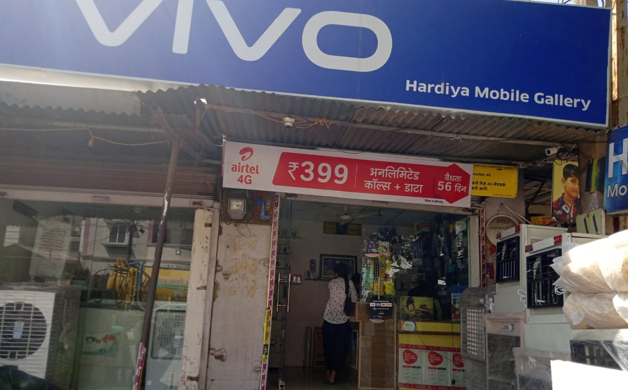 Hardiya Mobile Gallery