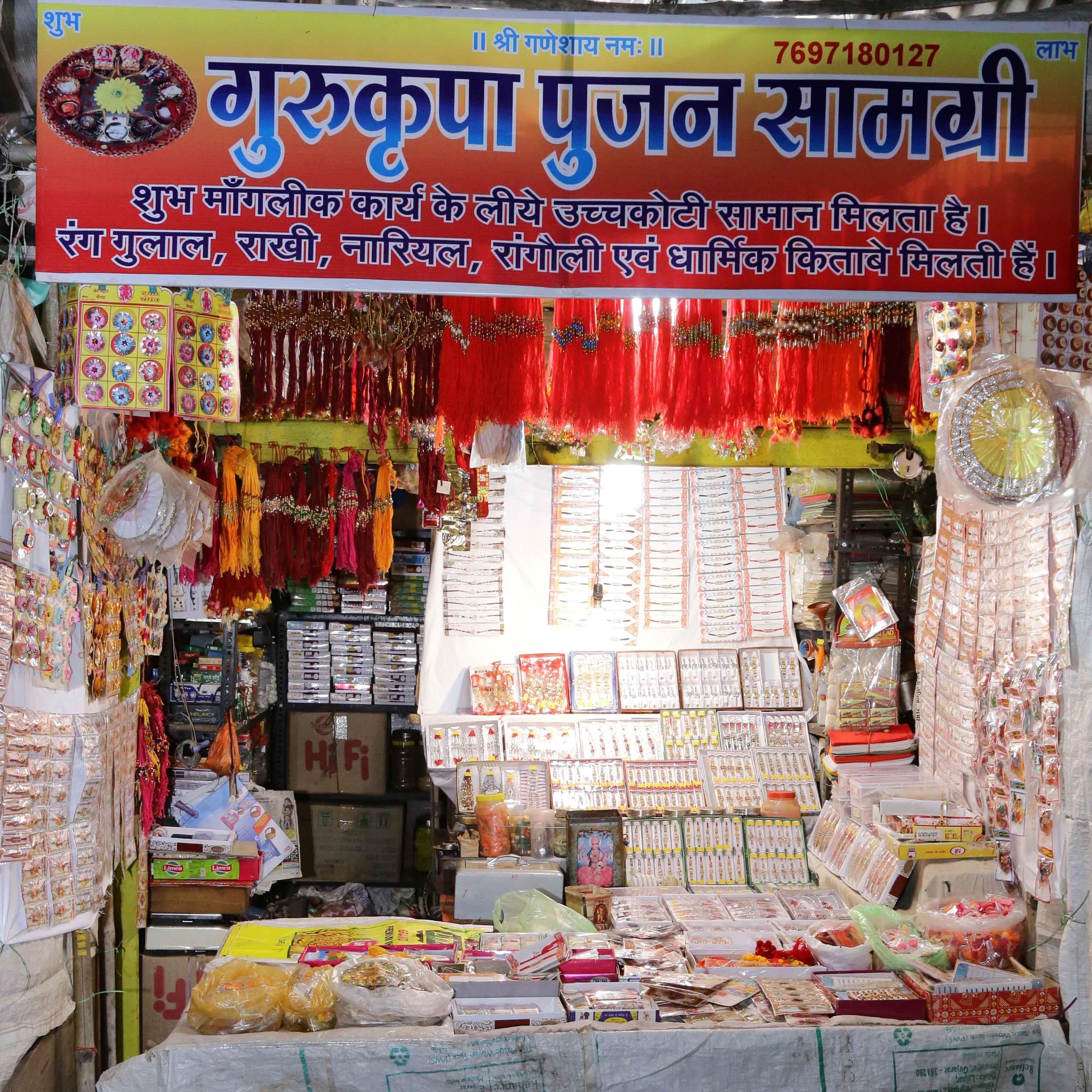 Gurukripa Pujan Samagri