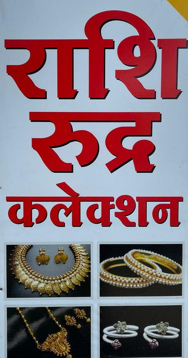 Rashi Rudra Collection