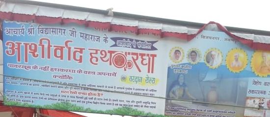 Ashirvad Hathkargha