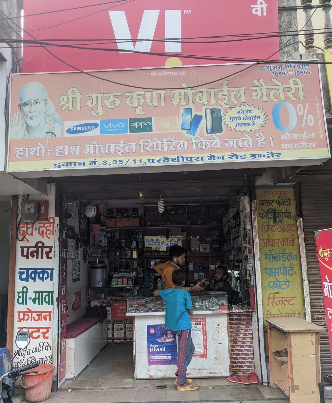 Shri Guru Kripa Mobile Gallery