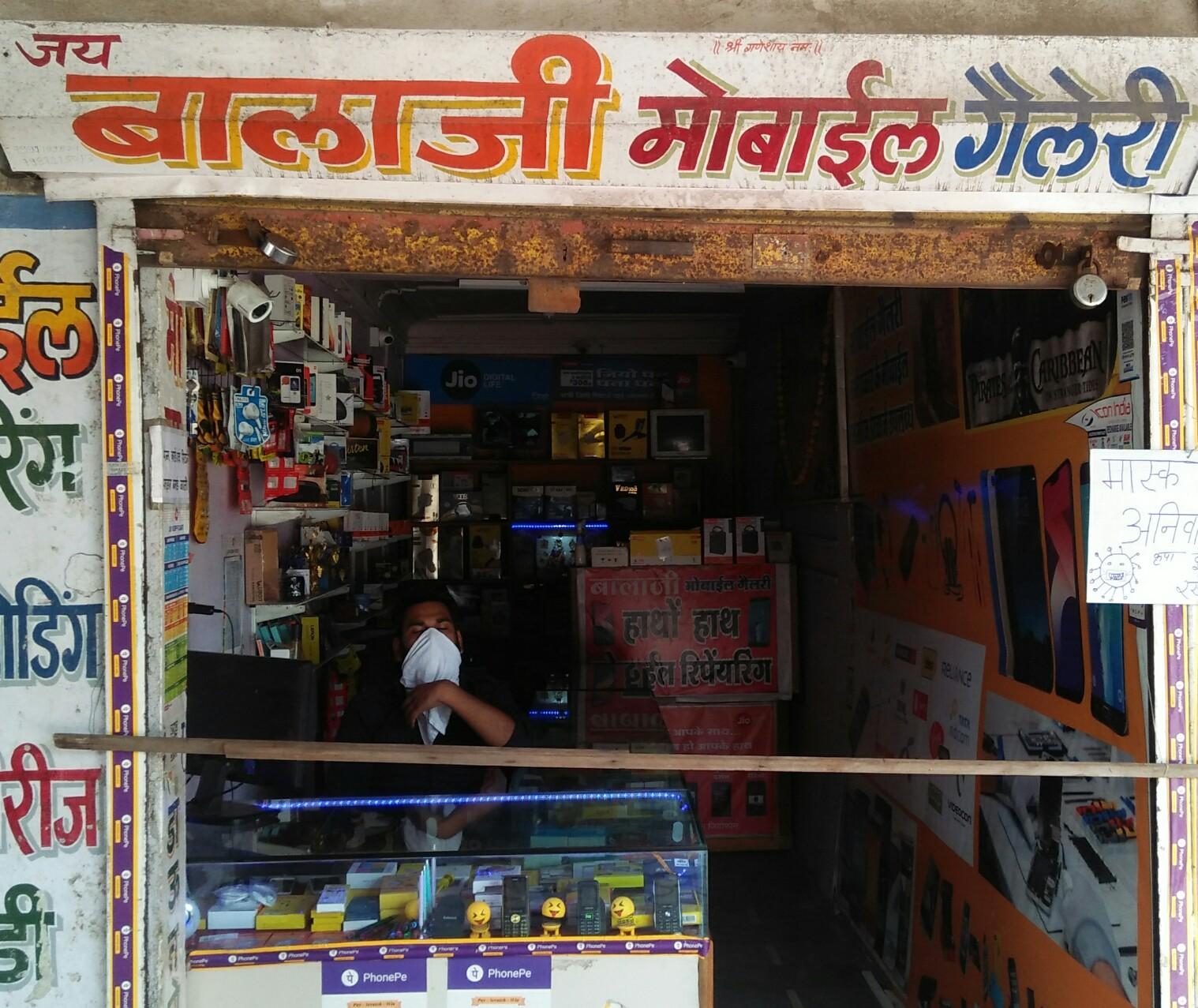 balaji mobile gallary