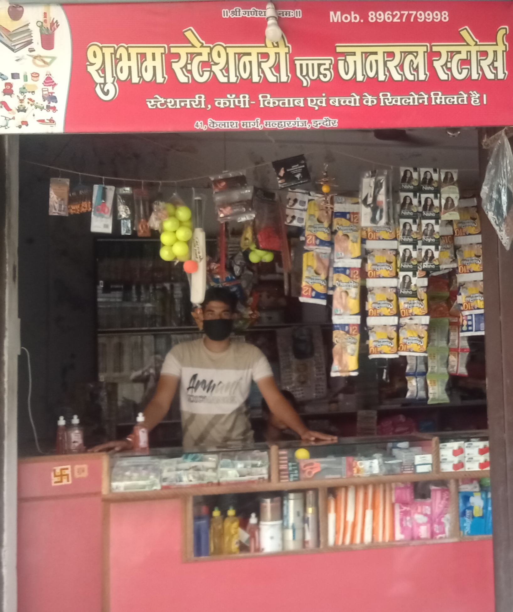 shubham srationery and general store