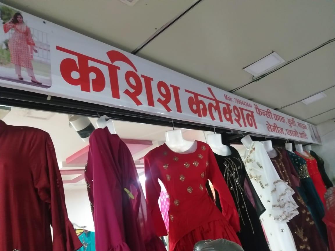 Kashish collection