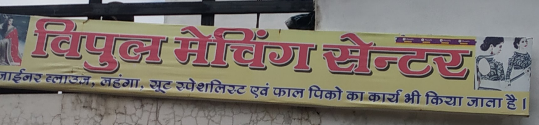 vipul meching center