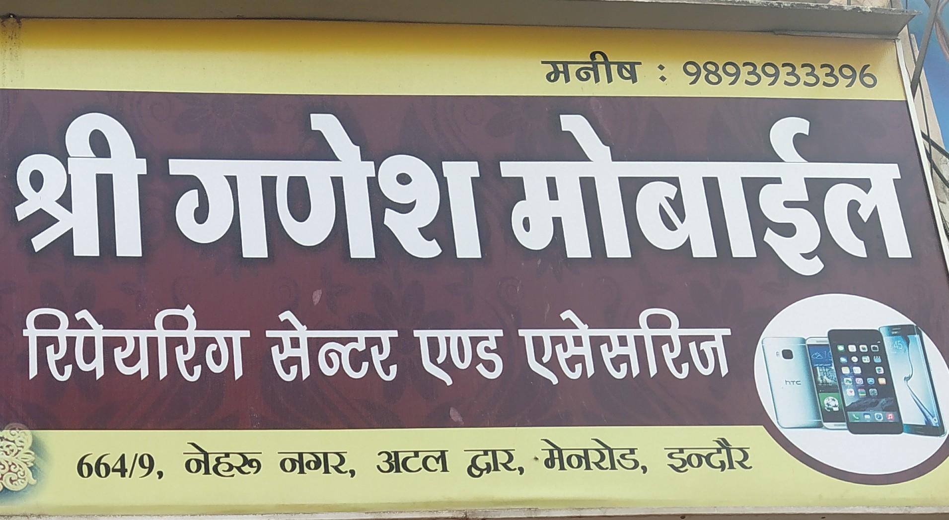 Shree Ganesh mobile