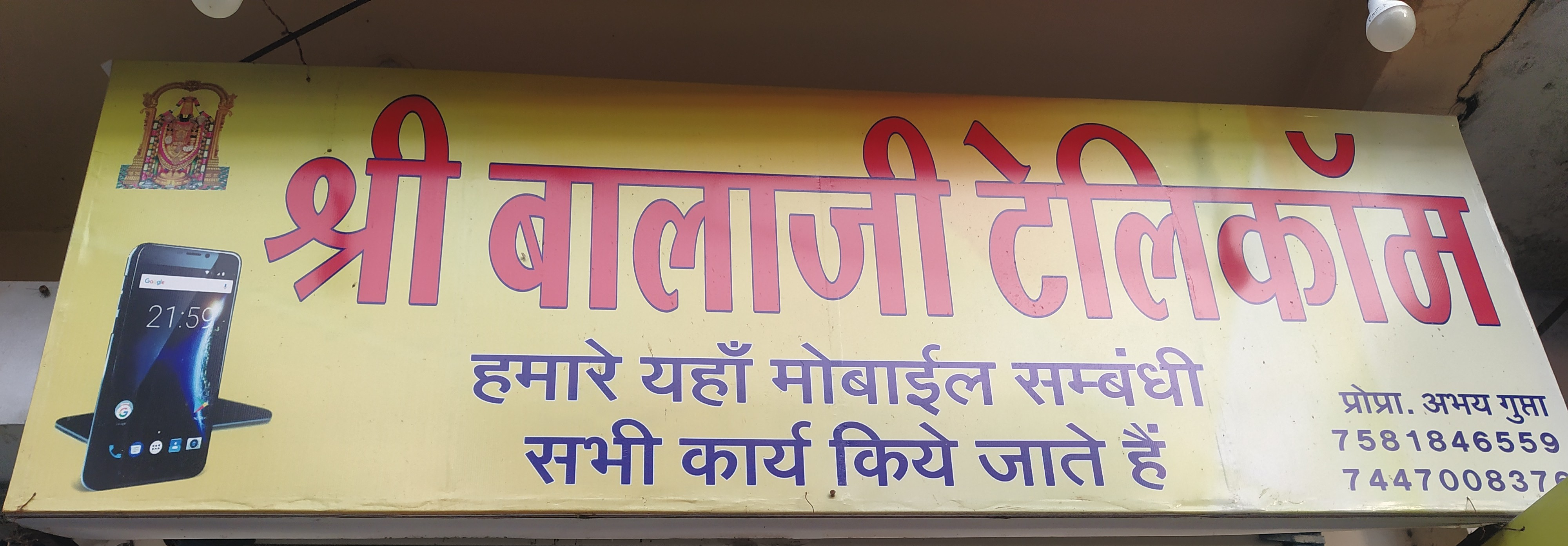 Shree Balaji telecom
