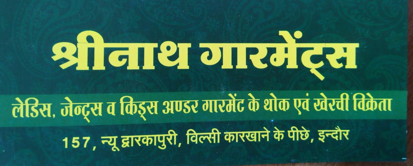 Shri nath garments