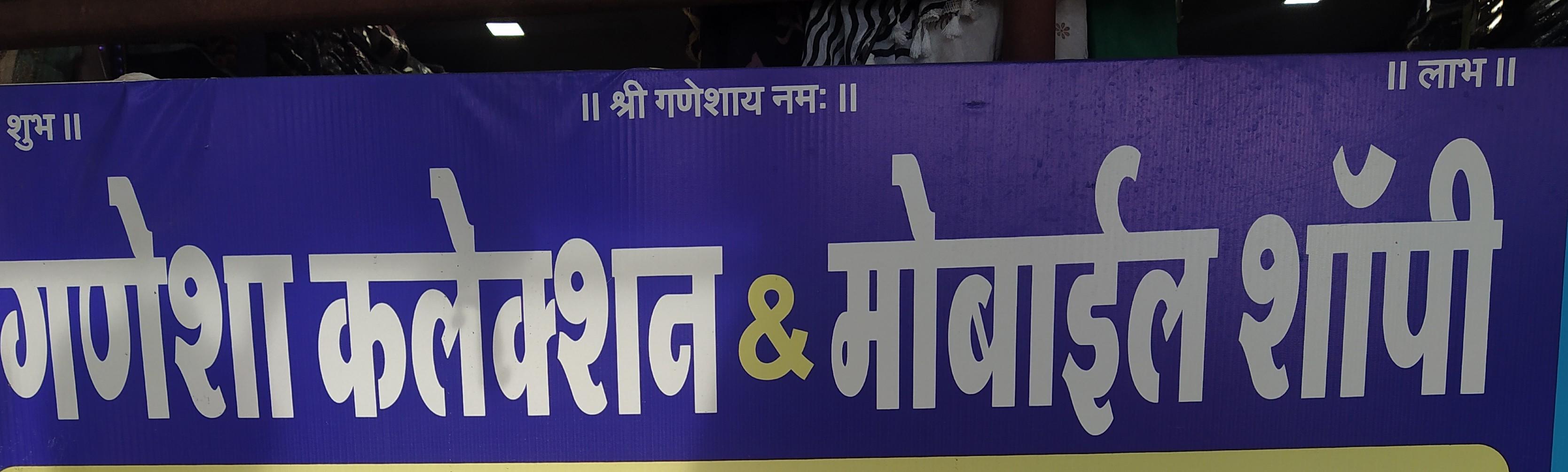 Ganesha collection & mobile shoppe