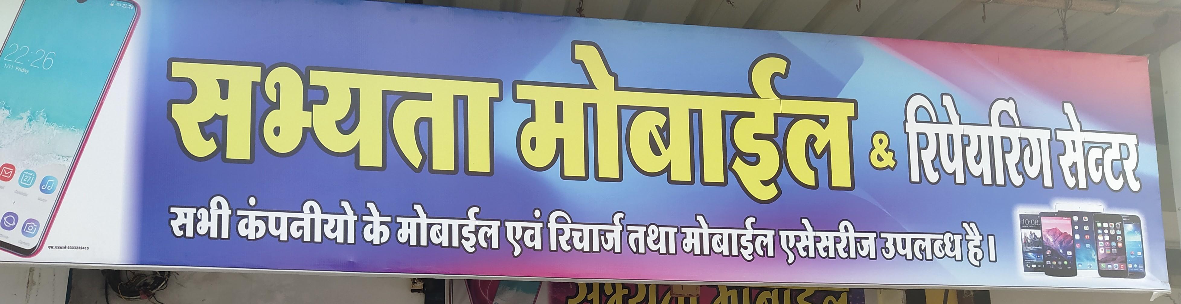Shabhayta mobile shop