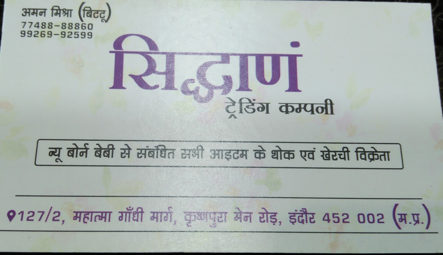 Siddhanam Trading Company
