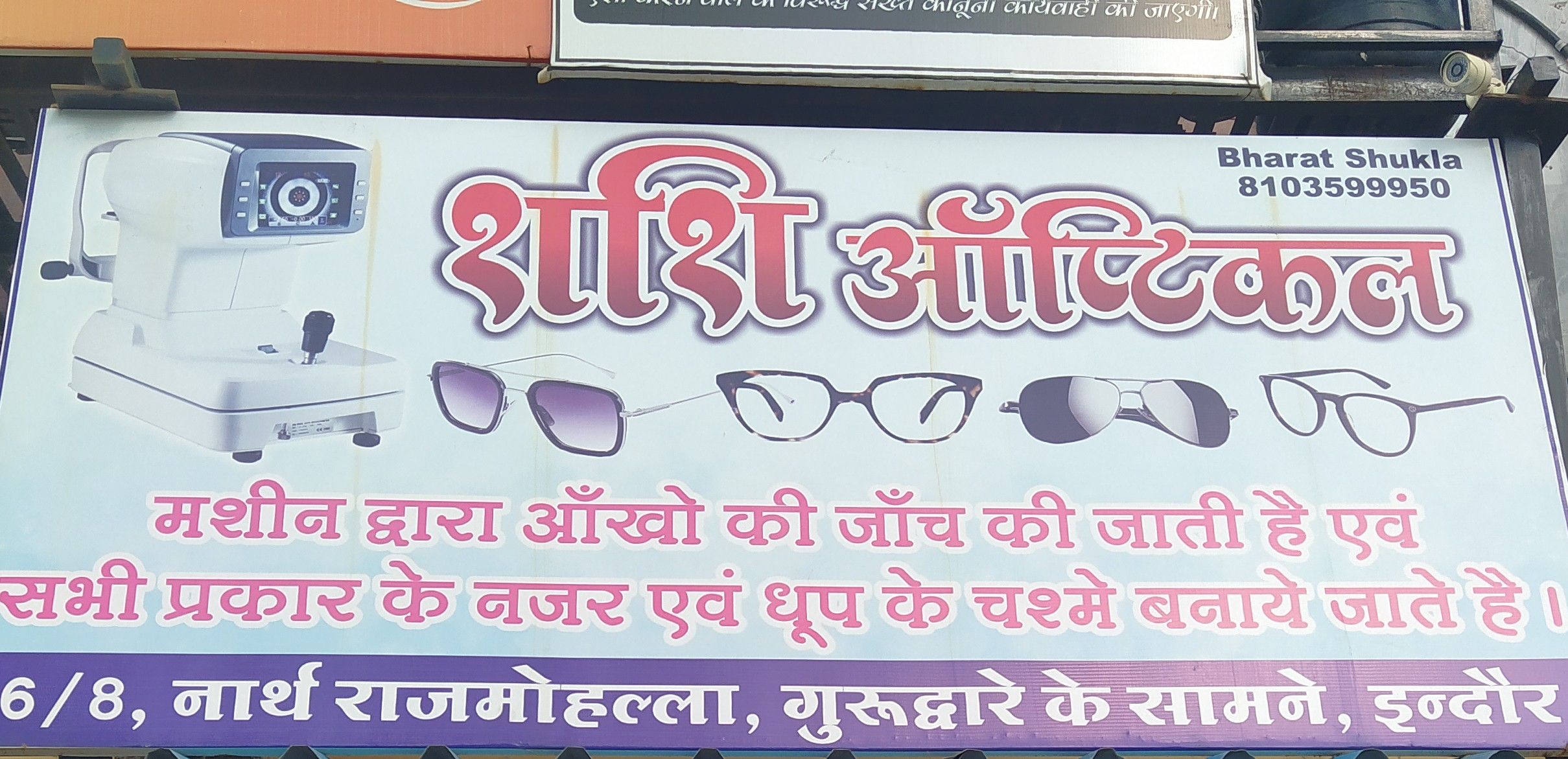 Shashi optical