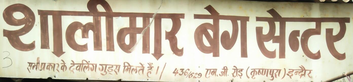 Shalimar bag center