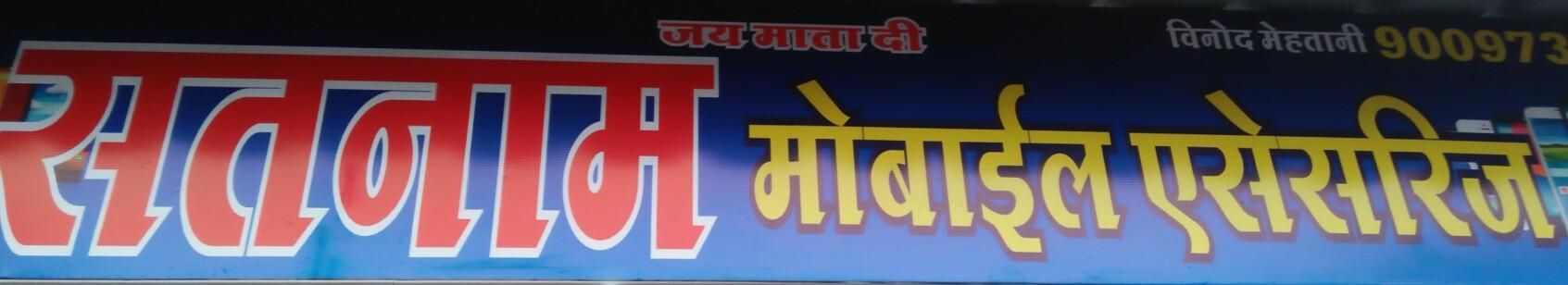 Satnam mobile
