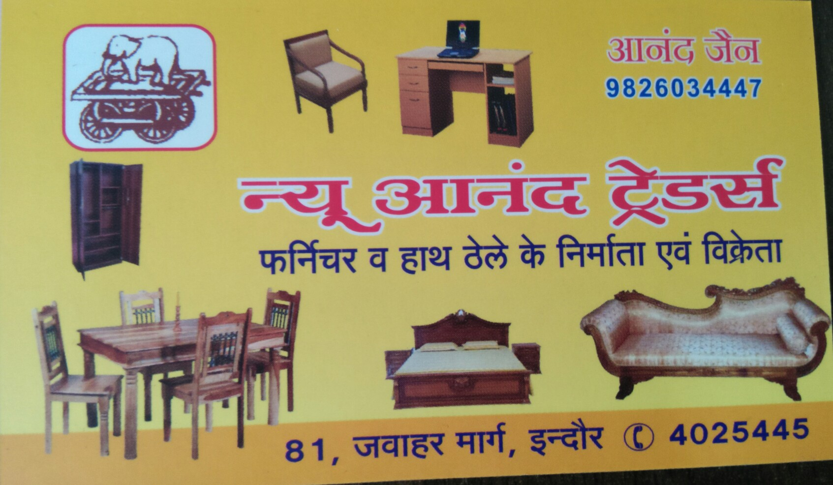 New anand traders