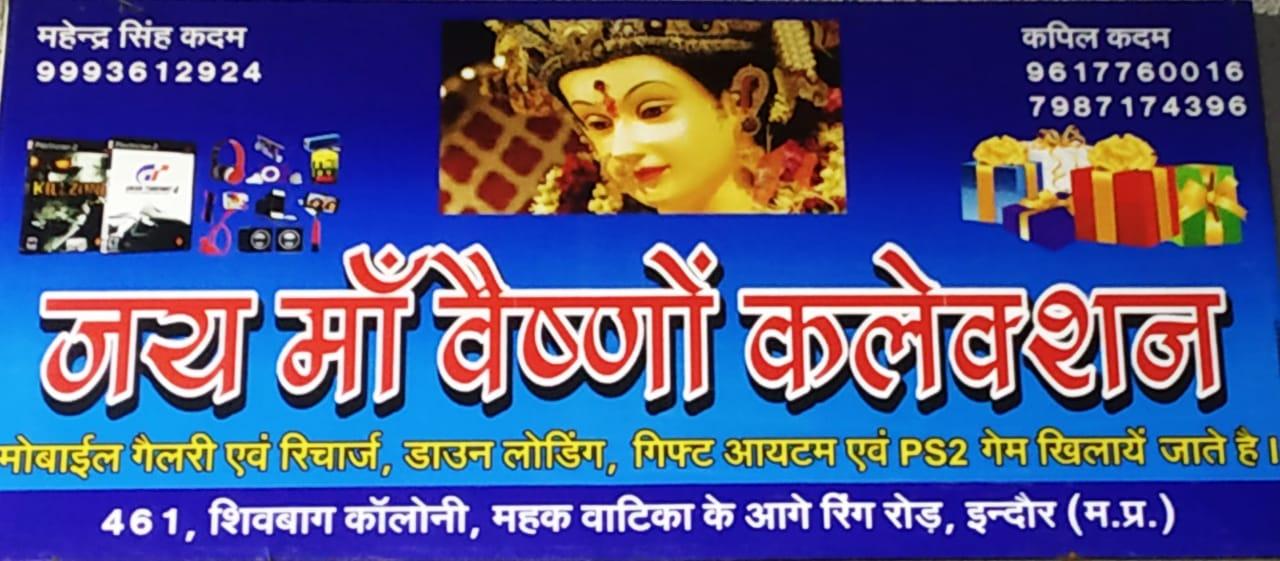 Jai Maa Vaishno Collection
