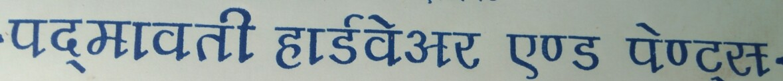 Padmavati harbware and plastic
