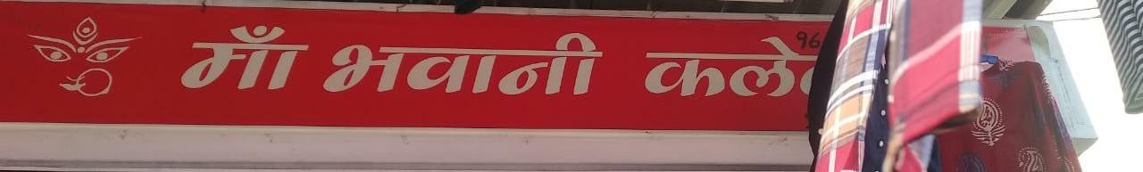 Maa Bhawani collection