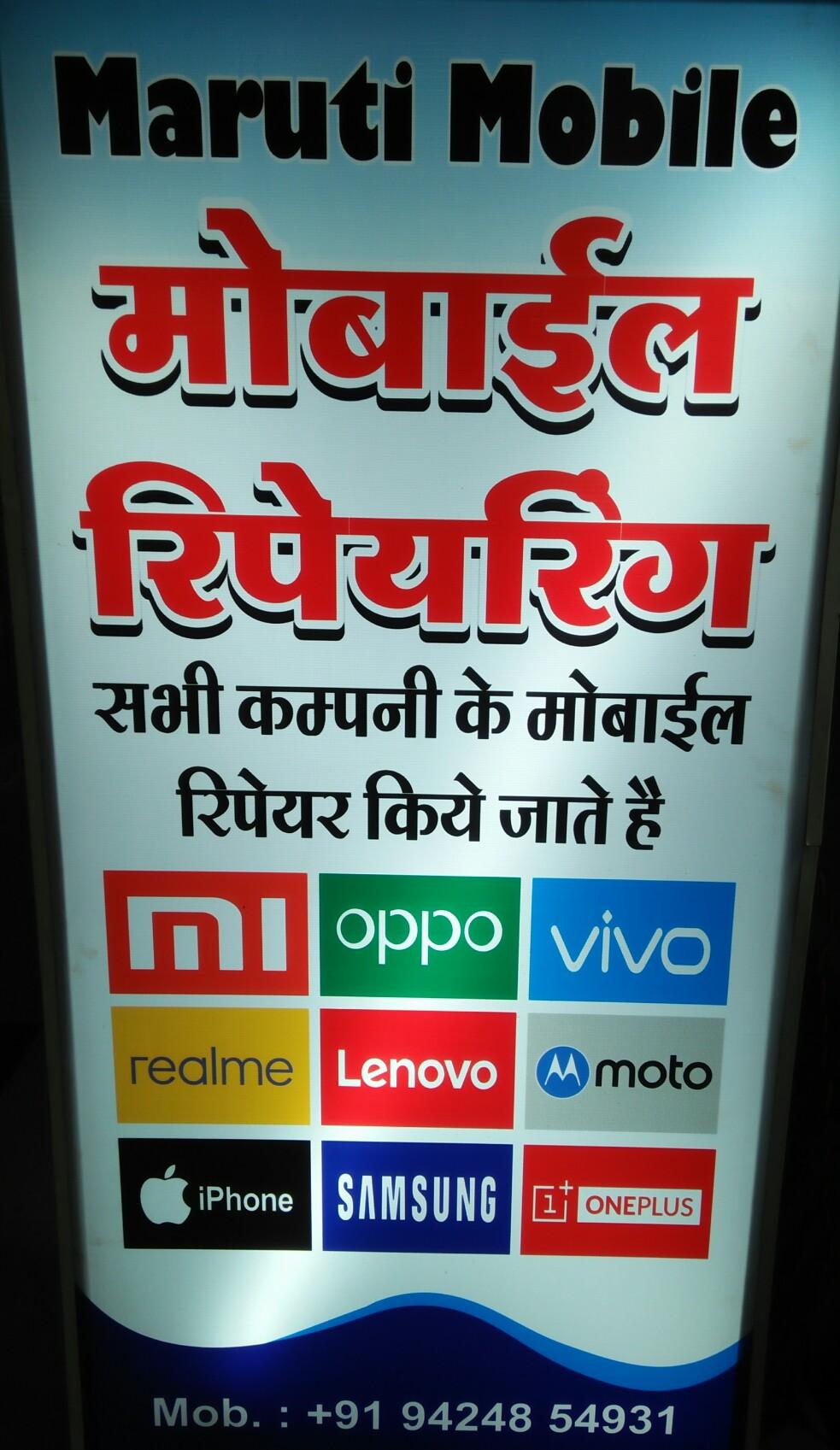 Maruti mobile repairing