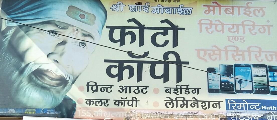 Shree Sai mobile