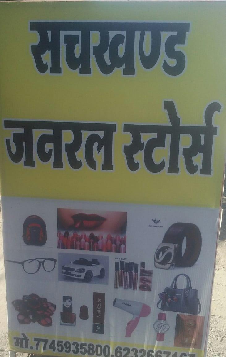 Sachakand journal store