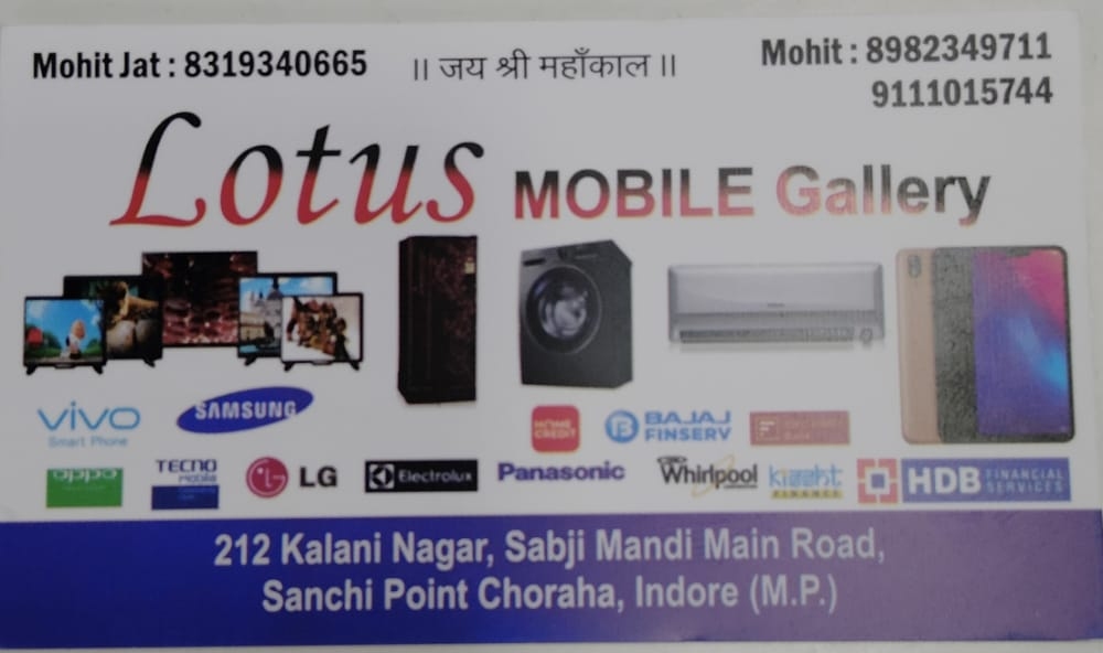 Lotus mobile gallery