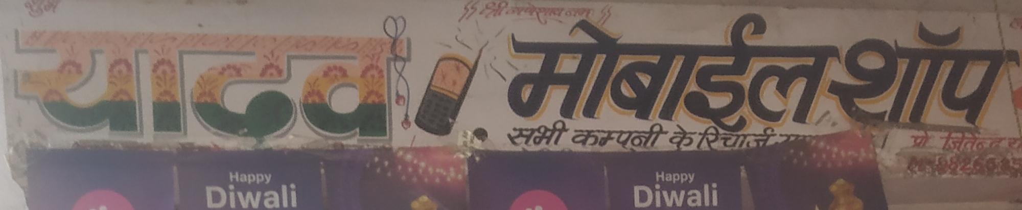 Yadav mobile shop