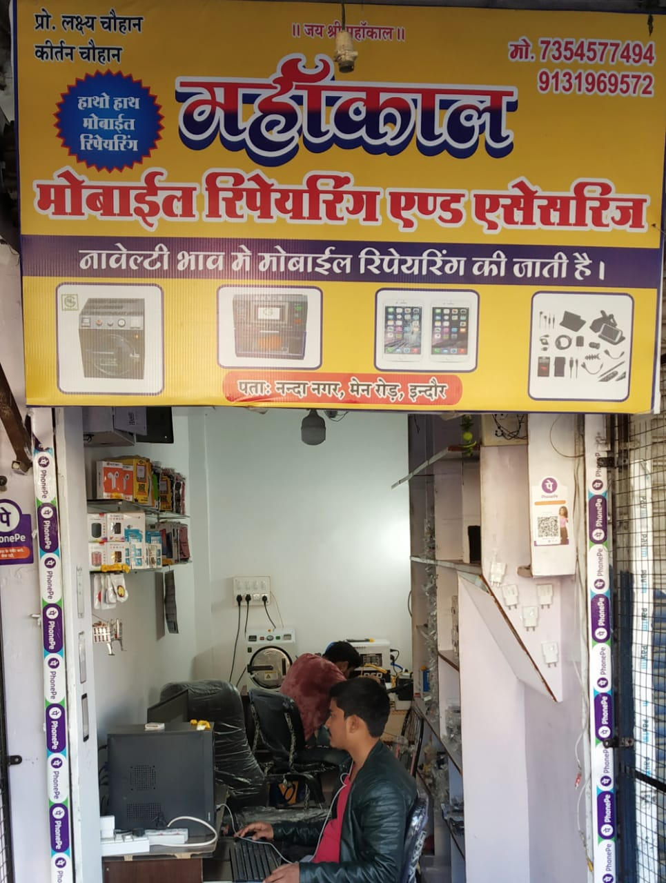 MAHANKAAL MOBILE REPAIRING AND ACCESSORIES