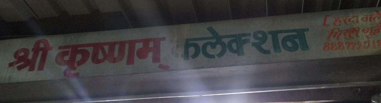 Shree krishnam collection