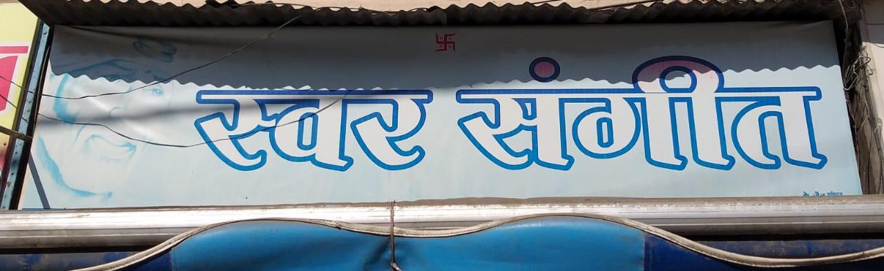 Swar Sangeet