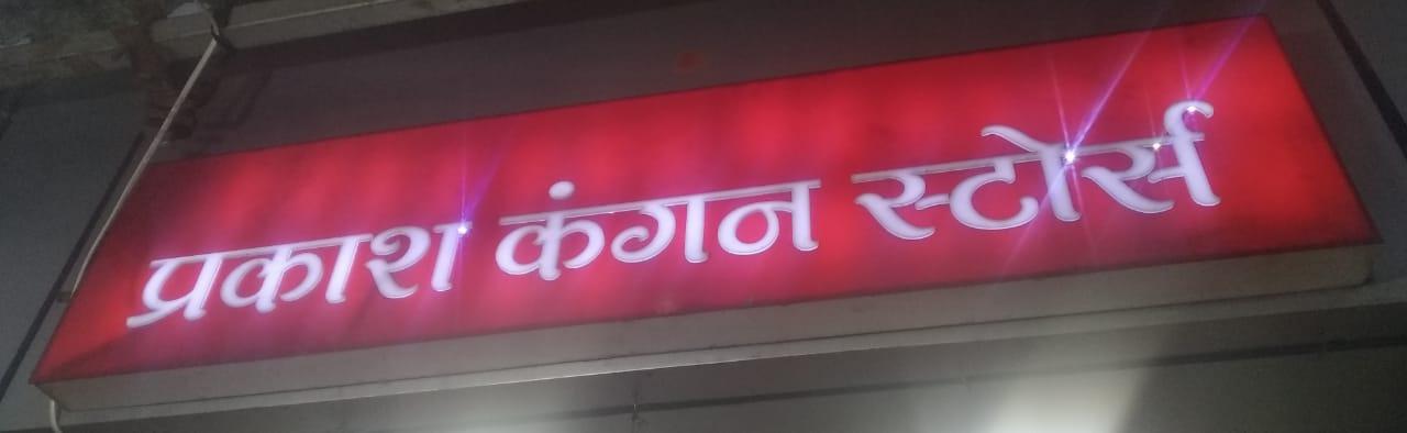 Prakash kangan store