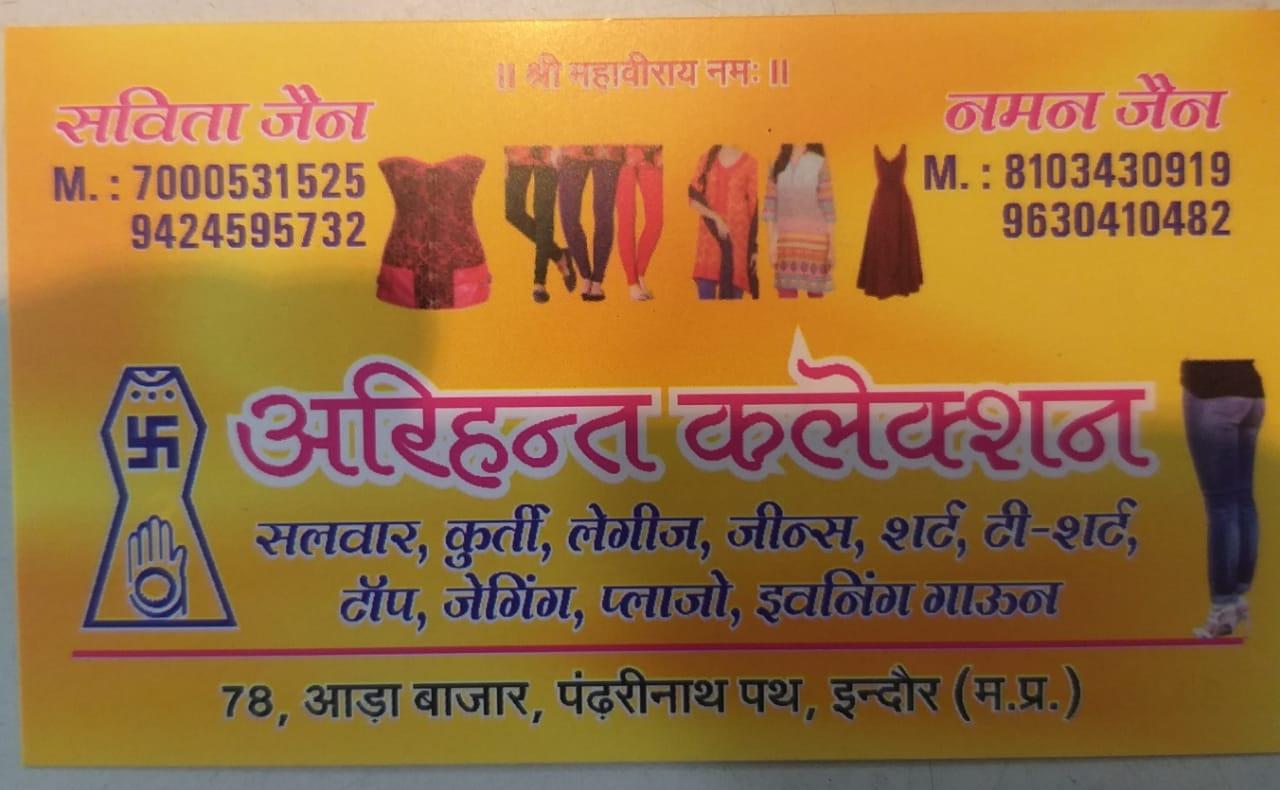 Arihant Collection