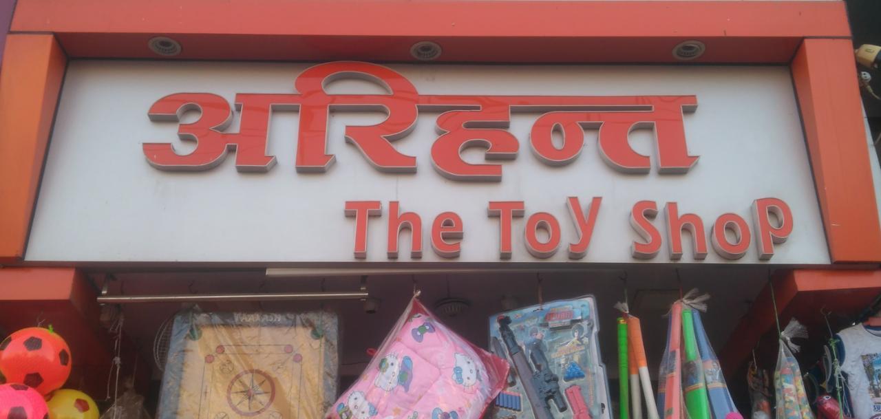 Arihant toys