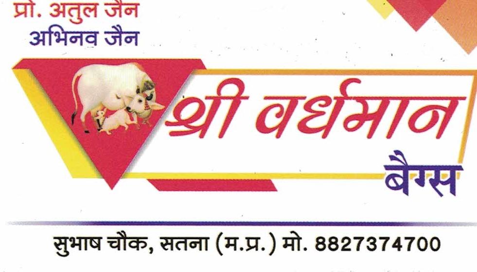 Shri Vardhaman Bag House