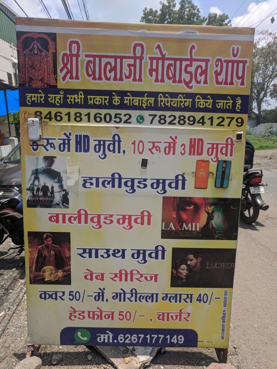 Shri Balaji Mobile Shope