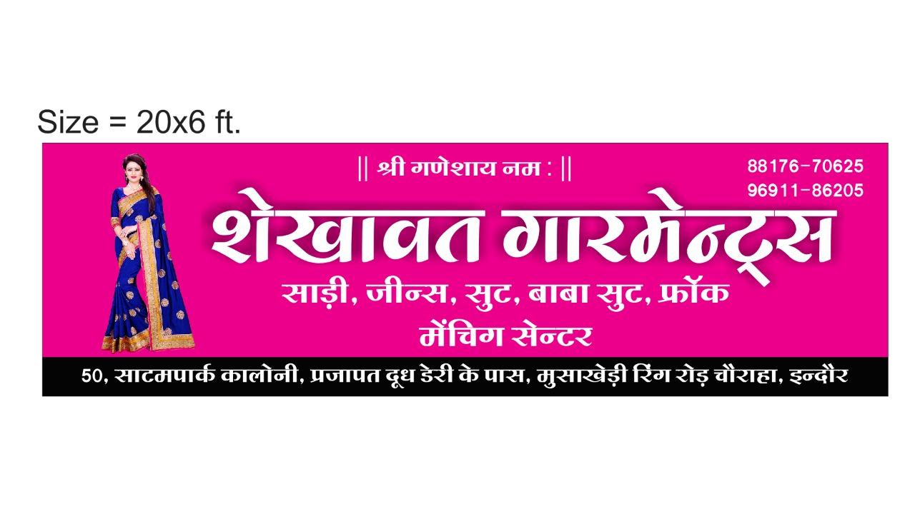 Shekhawat Gramants