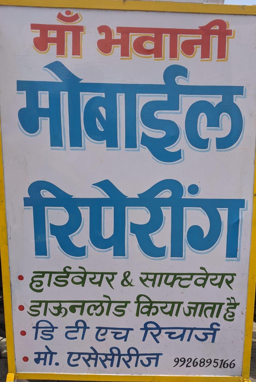 maa bhavani mobile