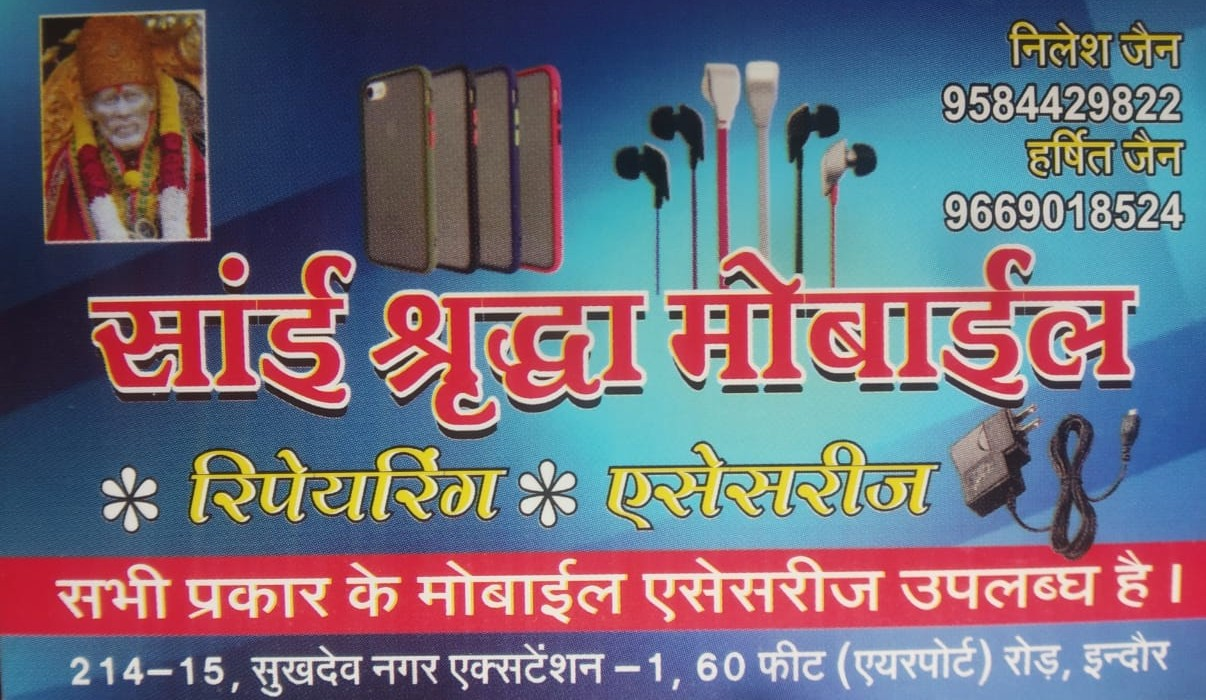Sai Shraddha Mobile