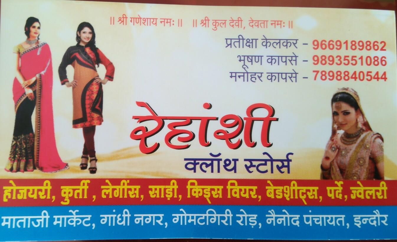 rehanshi cloth store