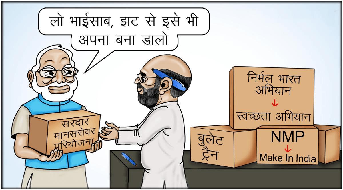 BJP, Repackaged, UPA Schemes