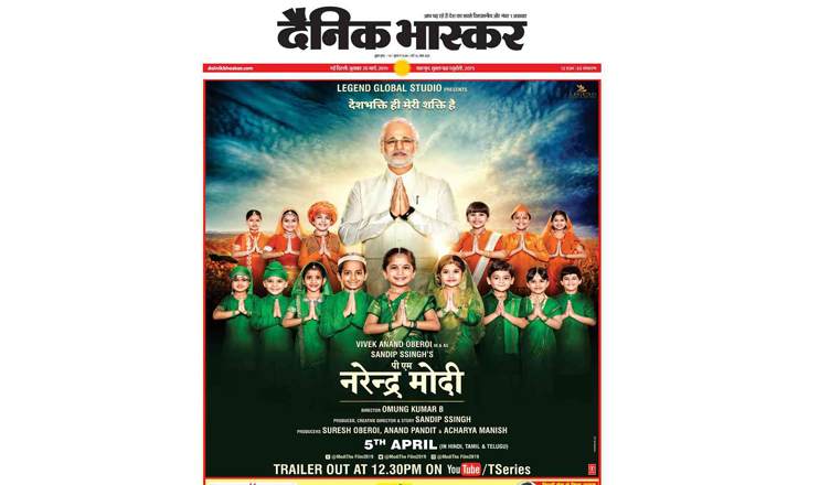 PM Modi biopic