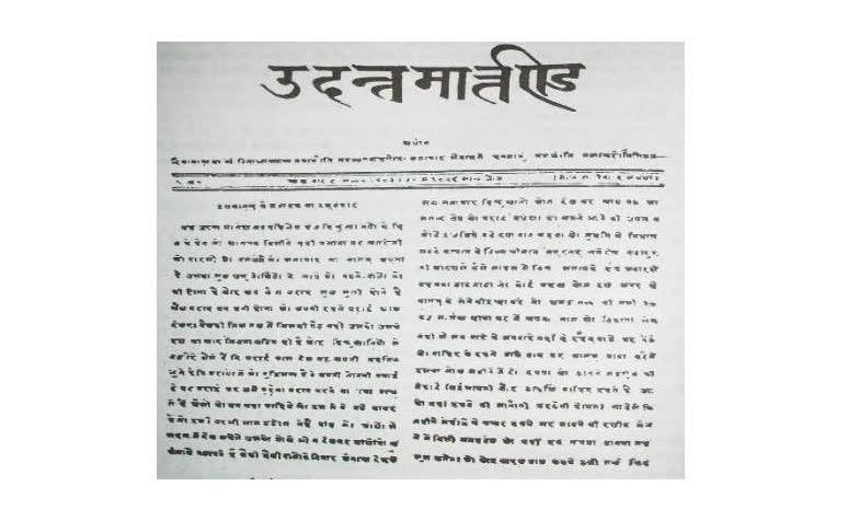 भारत के पहले हिंदी अख़बार