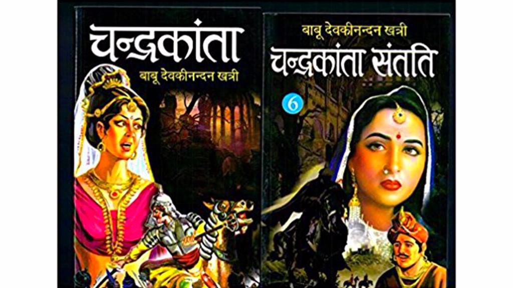 Chandrakanta: The First Hindi Bestseller