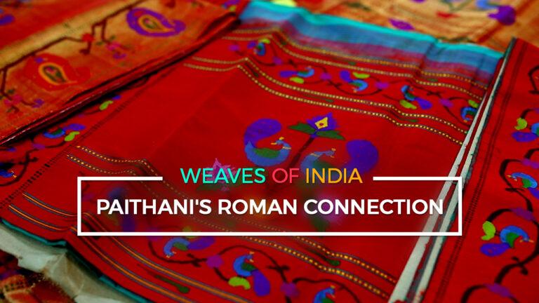 Paithan's Roman Connect