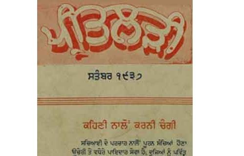 Cover of Preet Lari, the first Punjabi magazine