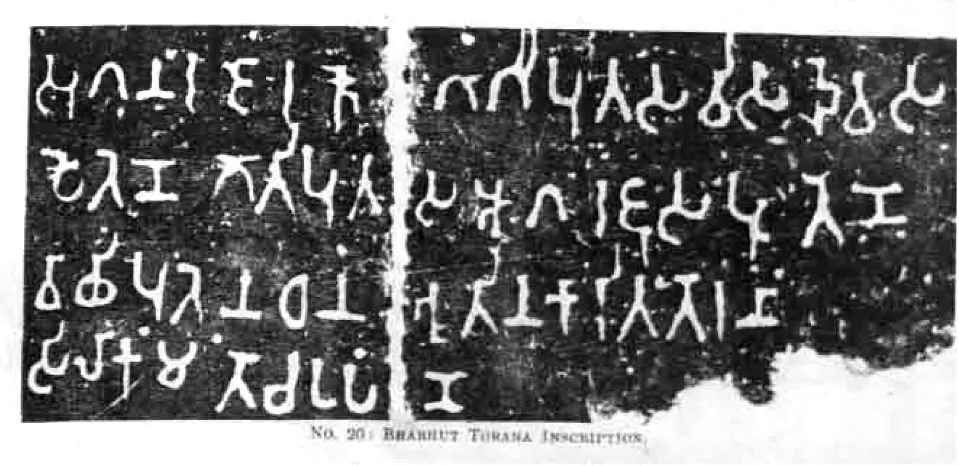 The Bharhut Inscription of Danabhuti
