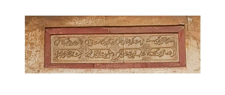 Main plaque on the mosque with Maham Anga's name and other details in Farsi