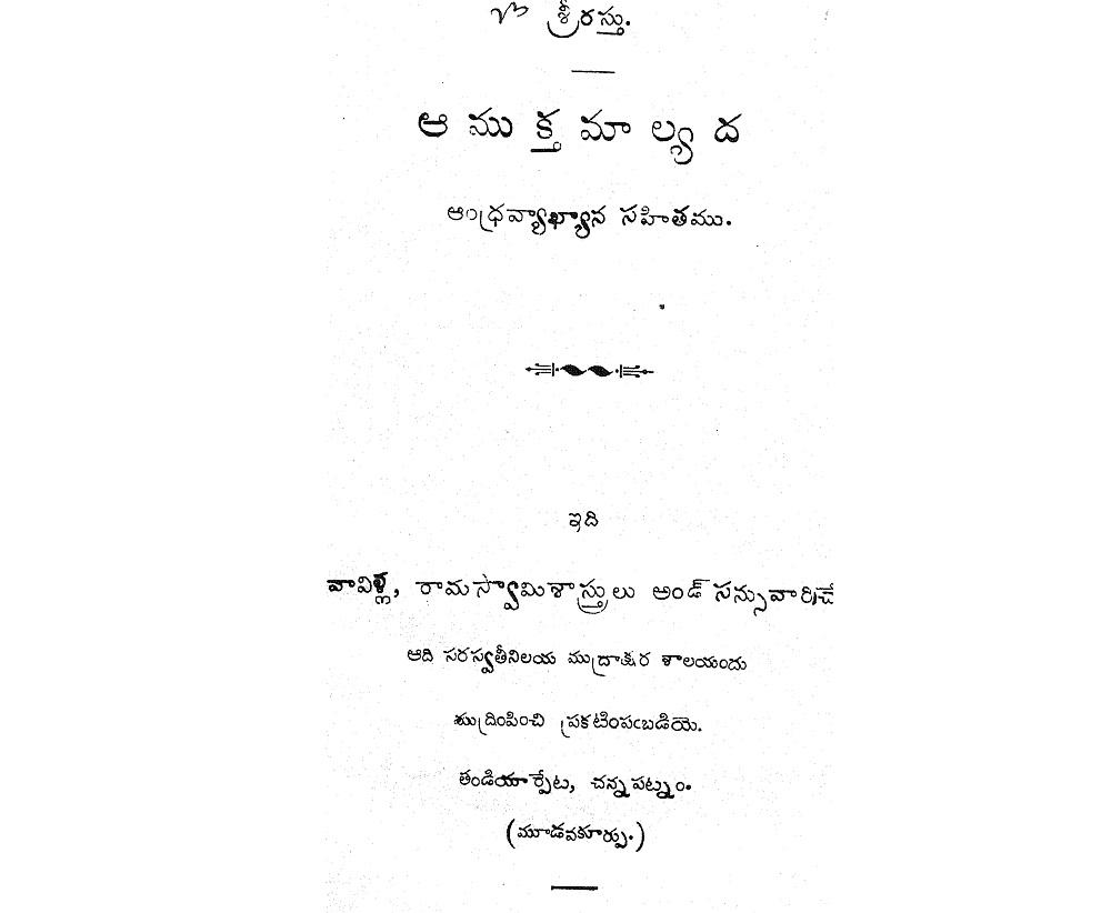 Amuktamalyada by King Krishnadevaraya (1907 edition)